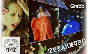 Музикалният спектакъл на Милица Гладнишка Титанично - на 7 Февруари