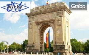 Екскурзия до <em>Букурещ</em> и Синая през Март! 2 Нощувки със Закуски с Възможност за Бран и Брашов, Плюс Транспорт