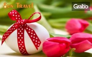 Великденска Екскурзия до Солун, Аспровалта и Кавала! 2 Нощувки и Транспорт