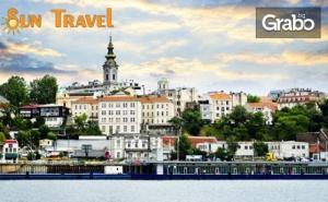 Екскурзия до Белград и Топола през Април, Май или Август! 2 Нощувки със Закуски, Плюс Транспорт