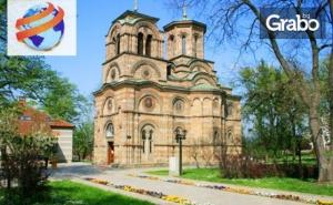 За 3 Март в Сърбия! 2 Нощувки със Закуски и Вечери - Едната Празнична с Мирослав Илич, Плюс Транспорт