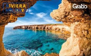 Великден, Майски Празници или през Октомври в Кипър! 3 Нощувки със Закуски и Вечери в Пафос, Плюс Самолетен Билет