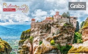 До Солун, Кавала, Катерини Паралия, Порто Лагос и Вергина! 2 Нощувки със Закуски, Плюс Транспорт и Възможност за Метеора