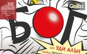 Разтърсващо забавната комедия на абсурда Бог на Уди Алън - на 17 Февруари