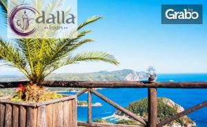 Великден на Остров <em>Корфу</em>! 4 Нощувки със Закуски и Вечери, Плюс Транспорт и Възможност за Сините Пещери