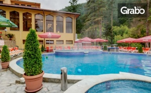 Ски Почивка в Троянския Балкан! 3 или 5 Нощувки със Закуски и Вечери, Плюс Релакс Зона