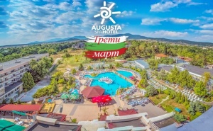 3-ти март в хотел Аугуста, Хисаря! 2 нощувки за двама или трима със закуски и вечери + минерален басейн, релакс пакет и DJ с музикално-артистична програма