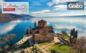 Посети Скопие, <em>Охрид</em> и Струга! 2 Нощувки със Закуски, Плюс Транспорт