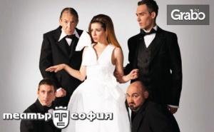 Гледайте спектакъла Женитба от Гогол - на 13 Февруари