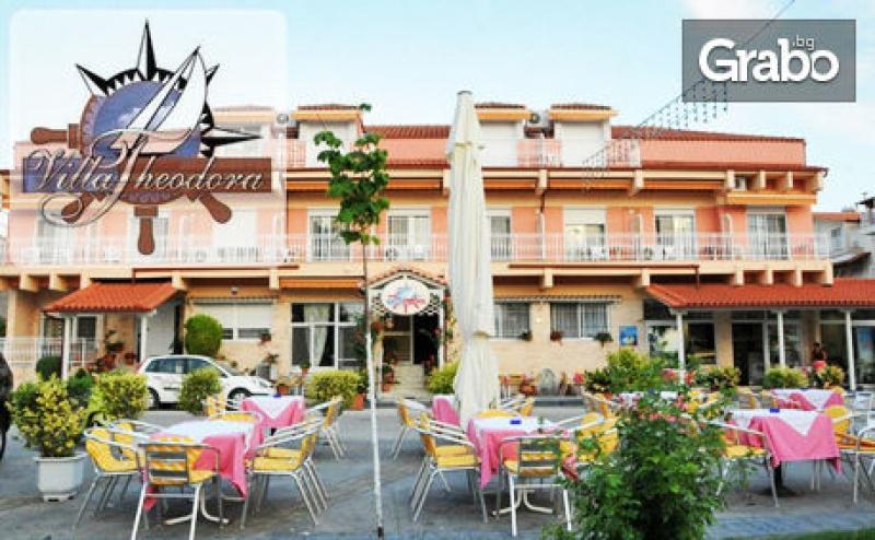Майска Почивка във Фанари, Гърция! 2 или 3 Нощувки за до Четирима - на 50М от Плажа