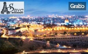 Посети Израел през Април! 3 Нощувки със Закуски и Вечери, Плюс Самолетен Транспорт от <em>София</em>