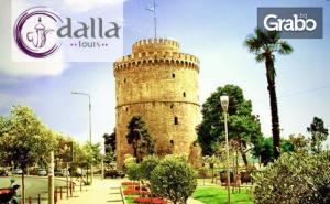 За 8 Март до Солун, Паралия Катерини и Едеса! 2 Нощувки със Закуски, Плюс Транспорт