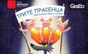 Детският спектакъл Трите прасенца- на 2 Февруари