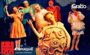 Спектакълът за деца Бабината питка - на 8 Февруари