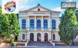 За 8 Март до Крагуевац, Манастира Дивостин и Топола! Нощувка със Закуска и Празнична Вечеря, Плюс Транспорт