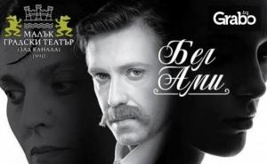 Гледайте Калин Врачански и Луиза Григорова-Макариев в спектакъла Бел Ами на 31 Януари