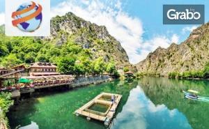 Посети Скопие и Каньона Матка за 8 Март! Нощувка със Закуска и Празнична Вечеря с Музика на Живо, Плюс Транспорт