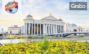 През Март до балканската Перла Охрид, Струга и Скопие! 2 Нощувки с Възможност за Закуски, Плюс Транспорт