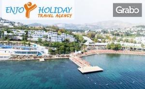 Ранни Записвания за Почивка Край Бодрум! 7 Нощувки на База All Inclusive в Хотел Kadikale Resort*****