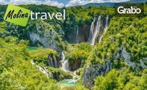 Виж Омайните Плитвички Езера, <em>Загреб</em>, Пещерата Постойна Яма и Предямски Замък! 3 Нощувки със Закуски, Плюс Транспорт
