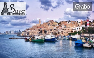 Екскурзия до Израел и Светите Места! 3 Нощувки със Закуски и Вечери, Плюс Самолетен Билет