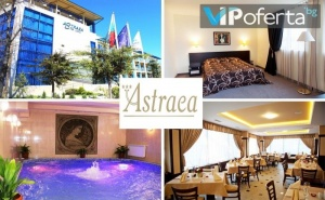 Еднодневни пакети със закуска, със закуска и вечеря и All Inclusive light + Релакс център в хотел Астрея***