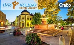 Екскурзия до Белград и Ниш през Май или Септември! 2 Нощувки със Закуски, Плюс Транспорт