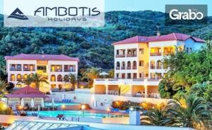 Ранни Записвания за Почивка на <em>Халкидики</em>! 4 Нощувки на База All Inclusive в Хотел Xenios Theoхenia****