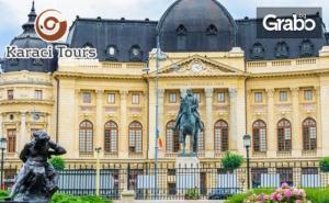 Празнична Екскурзия до Румъния! 2 Нощувки със Закуски, Плюс Транспорт