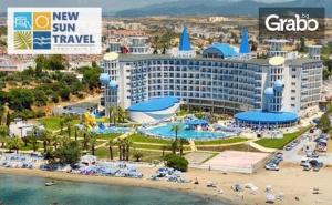 Ранни Записвания за Лукс в <em>Дидим</em>! 7 Нощувки на База All Inclusive в Хотел Buyuk Anadolu Didim Resort*****