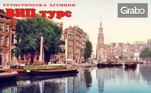 През Март до <em>Брюксел</em>, Амстердам, Хага и Ротердам! 3 Нощувки с 2 Закуски, Плюс Самолетен Билет