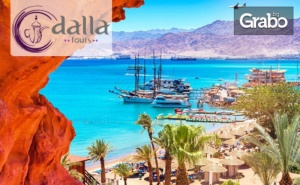 Посети Йордания през Март! 3 Нощувки със Закуски, Плюс Самолетен Билет