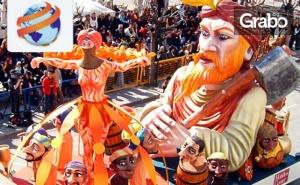 Посети Карнавала в Ксанти! Еднодневна Екскурзия на 1 Март, с Възможност за Посещение на <em>Кавала</em>