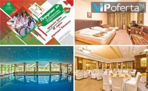 Пакети за Двама със Закуски и Вечери + Уелнес Пакет с Минерална Вода в Балнео Хотел Свети Спас*****, Велинград