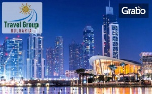 Екскурзия до Дубай през Февруари или Март! 4 Нощувки със Закуски, Плюс Самолетен Транспорт