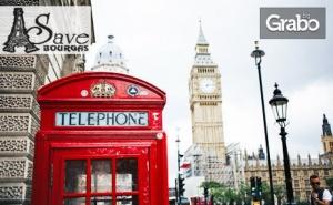 Екскурзия до Брюксел, Париж, Барселона! 7 Нощувки със Закуски и 2 Вечери, Плюс Самолетен Билет