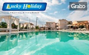 Почивка в Кавос - Мястото с Най-Вълнуващ Нощен Живот на Остров Корфу! 7 Нощувки със Закуски и Вечери, Плюс Транспорт
