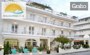 Ранни Записвания за Почивка на Олимпийска Ривиера в Гърция! Нощувка със Закуска - без или със Вечеря, в Хотел Рoseidon