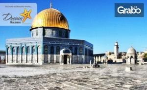 Посети Израел! 3 Нощувки със Закуски и Вечери, Плюс Самолетен Транспорт от София