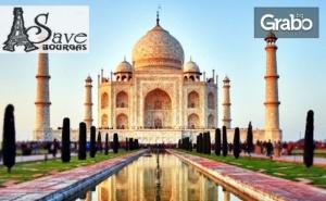 Посети Индия! 5 Нощувки, Закуски и Вечери, Плюс Самолетен Транспорт
