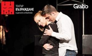 Гледайте Рая Пеева в постановката Отблизо на 13 Март