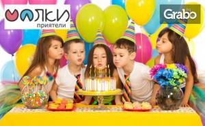 Детски рожден ден! 2 часа парти за до 10 деца, с меню, украса и покани