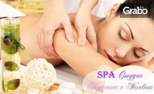 60 минути релакс! Шведски масаж на цяло тяло, плюс ароматерапия и зонотерапия на ходила