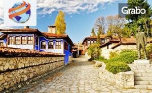 Еднодневна Екскурзия до <em>Копривщица</em> и Археологически Парк тополница в с. Чавдар през Март