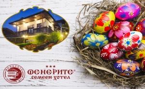 Великден в Хотелски Комплекс Фенерите до Габрово! 3 или 4 Нощувки за Двама или Четирима със Закуски, Празнична Вечеря, Боядисване на Великденски Яйца и Релакс Пакет