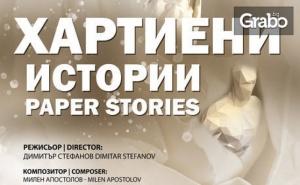 Кукленият спектакъл за възрастни и деца Хартиени истории - на 22 Февруари