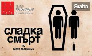 Гледайте комедийния спектакъл Сладка смърт - на 14 Март