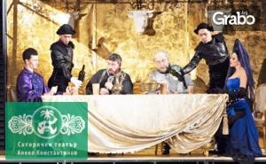 Герасим Георгиев-Геро, Калин Сърменов и Марта Вачкова в постановката За какво ви е Дон Кихот? - на 28 Февруари