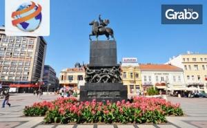 Еднодневна Екскурзия до Ниш, Нишка Баня и Пирот през Март или Април