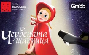 Театър за деца! Спектакълът Червената шапчица - на 15 Март